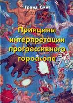 Принципы интерпретации прогрессивного гороскопа